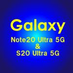 GalaxyNote20とS20違い