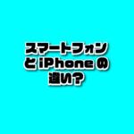 スマホとiPhoneの違いアイキャッチ