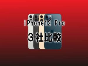 iPhone12Pro価格3社比較