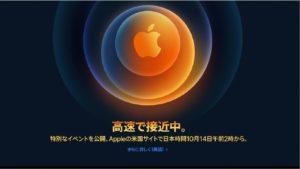 新型iPhone発表か?