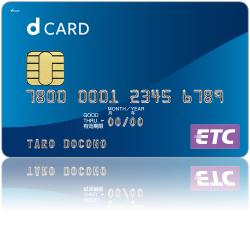 dCARDのETCカード