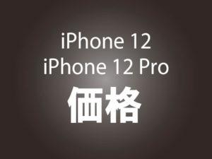 iPhone12_12Pro_kakaku_top